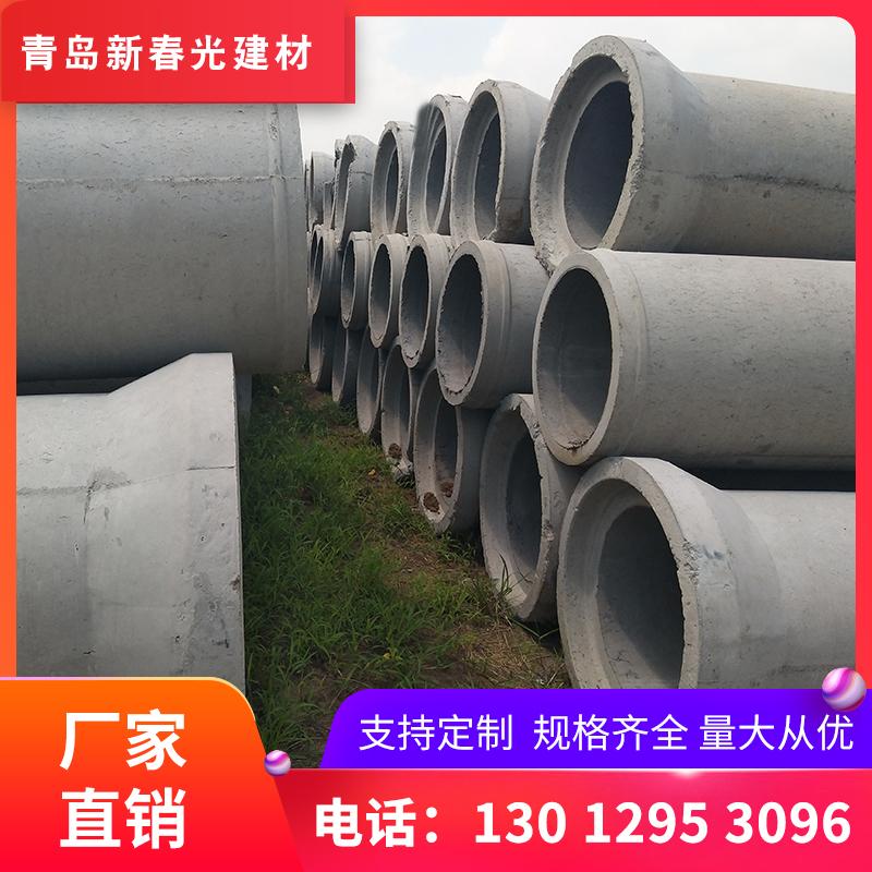 青岛新春光水泥混凝土钢筋管 水泥管